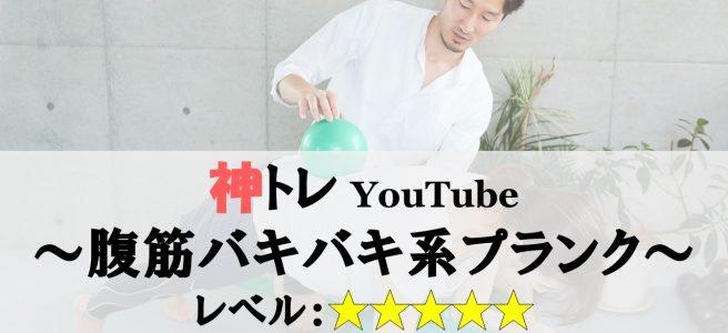 神トレYouTube4