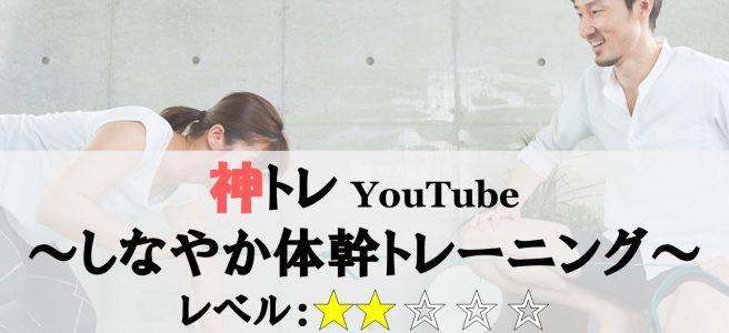 神トレYouTube2