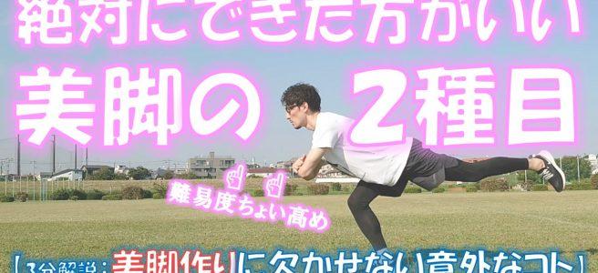 神トレYouTube24