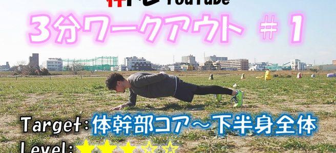 神トレYouTube36-1