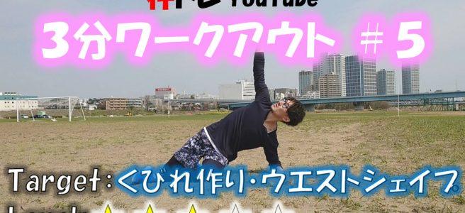 神トレYouTube40-1
