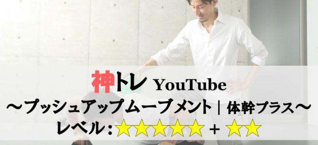 神トレYouTube6