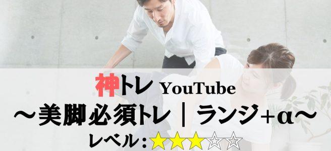 神トレYouTube7