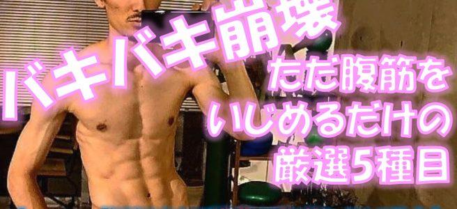 神トレYouTube27