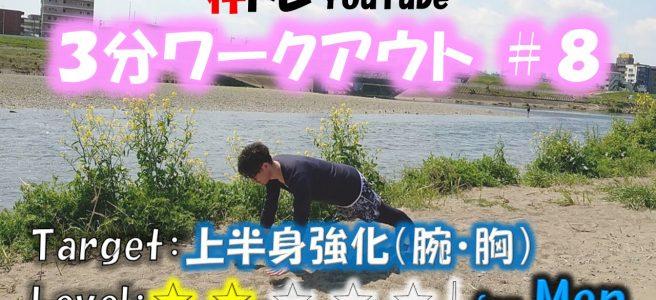 神トレYouTube43-1