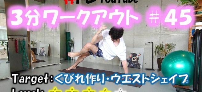 神トレYouTube80