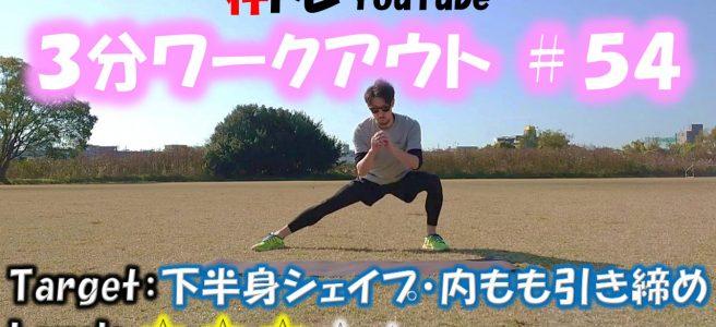 神トレYouTube54-2