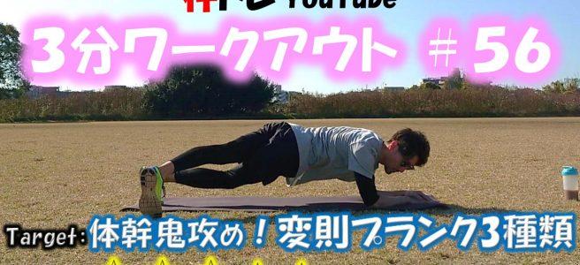 神トレYouTube56