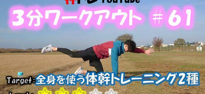 神トレYouTube61