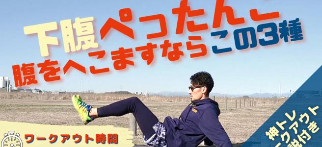 神トレYouTube (1)